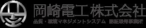 岡崎電工株式会社 品質・環境マネジメントシステム認証取得事業所
